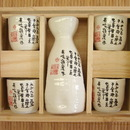 Feng Shui Import Ceramic White Japanese Saki Set - 2857