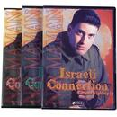 Safety Technology Israeli Connection DVDs - Nir Maman, MPN: DVD-ISRADV